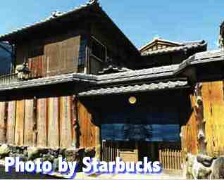 Free 2-page printable mini-lesson on a special Starbucks coffee shop in Kyoto, Japan.